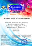 Tanzen  für Kinder Gelsenkirchen